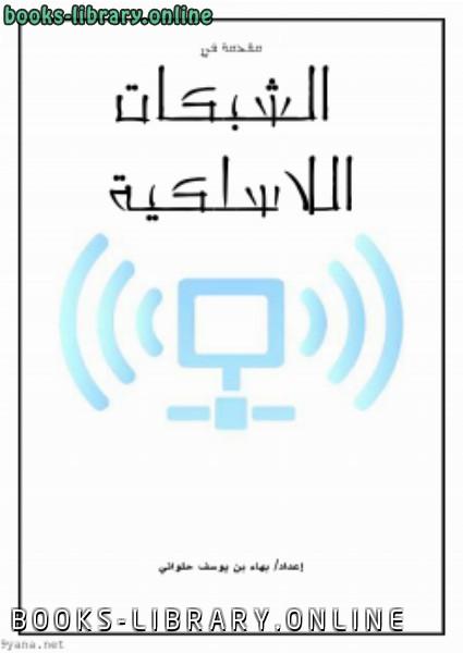 ❞ كتاب مقدمة في الشبكات اللاسلكية ❝  ⏤ بهاء بن يوسف حلواني