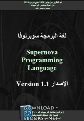 ❞ كتاب لغة البرمجة سوبرنوفا Supernova زهرة من صناعة البرمجيات العربية فى عام 2010 ❝  ⏤ محمود فايد