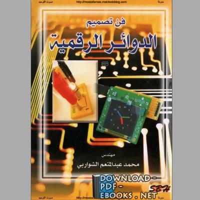 ❞ كتاب فن تصميم الدوائر الكهربائية ❝  ⏤ محمد عبد المنعم