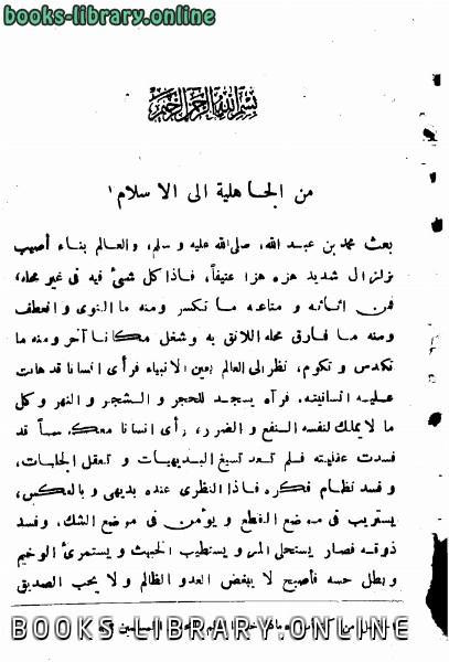 ❞ كتاب من الجاهلية إلى الإسلام ❝  ⏤ أبو الحسن علي الحسني الندوي