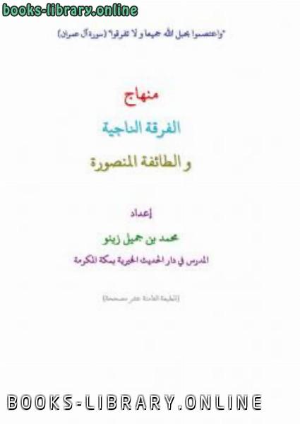 ❞ كتاب منهاج الفرقة الناجية والطائفة المنصورة ❝  ⏤ محمد بن جميل زينو