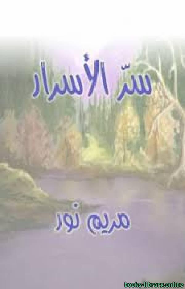 ❞ كتاب سر الأسرار ❝  ⏤ مريم نور