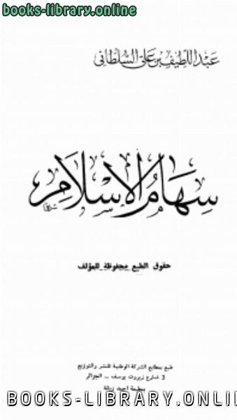 ❞ كتاب سهام الإسلام ❝  ⏤ عبد اللطيف بن علي السلطاني