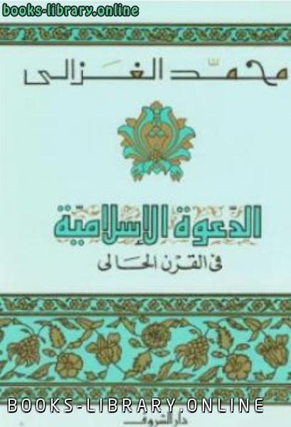 ❞ كتاب الدعوة الاسلامية في القرن الحالي لمحد الغزالي ❝  ⏤ محمد الغزالى