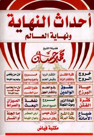 ❞ كتاب  أحداث النهاية ونهاية العالم ❝  ⏤ محمد حسان