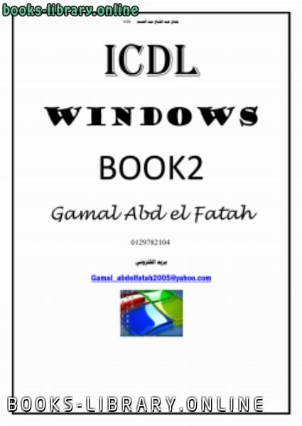 ❞ كتاب windows ICDL ❝  ⏤ جمال عبد الفتاح عبد الصمد