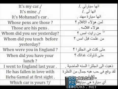 جمل انجليزية تستعمل بكثرة 7