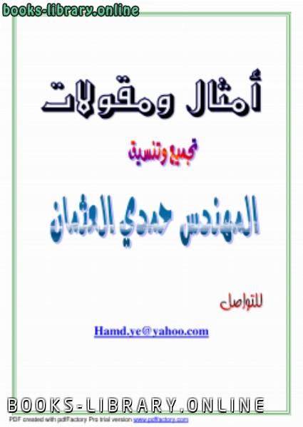 ❞ كتاب جمل أنجليزيه مترجمه  ❝  ⏤ حمدي العثمان