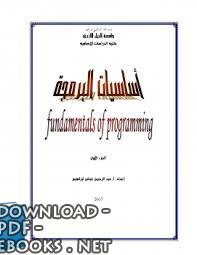 ❞ كتاب أساسيات البرمجة 1 ❝  ⏤ عبدالرحمن عباس ابراهيم