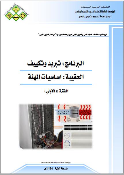 ❞ كتاب التبريد و التكييف ❝  ⏤ الأدارة العامة لتصميم وتطوير المناهج