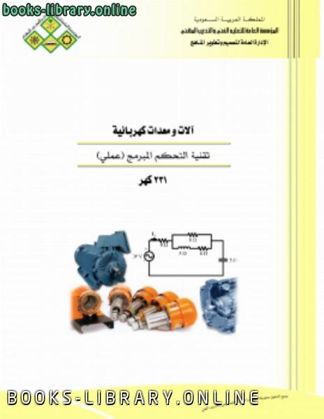 ❞ كتاب شرح PLC والتطبيقات العملية ❝
