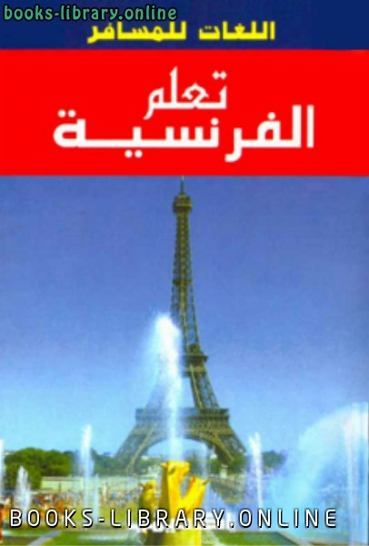 ❞ كتاب تعلم الفرنسية بدون معلم ❝  ⏤ د.ليلى فياض - ريما إسماعيل