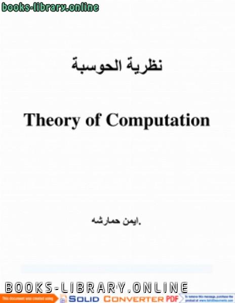 ❞ كتاب مبادئ نظرية الحوسبة Theory of Computation ❝  ⏤ د. أيمن حمارشه