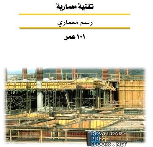 ❞ كتاب رسم معماري  ❝  ⏤ عبد الوهاب كعود
