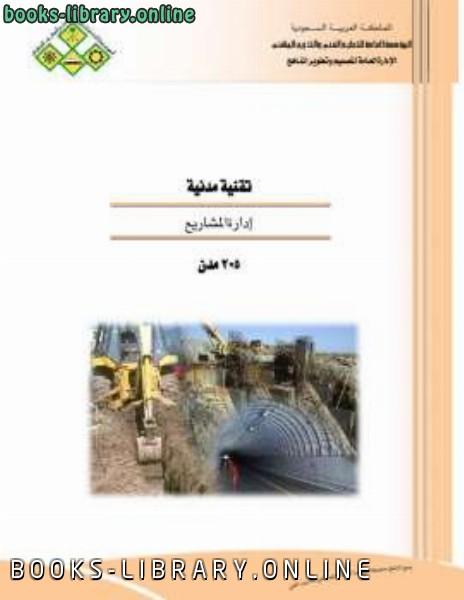 ❞ كتاب ادارة مشاريع  ❝  ⏤ منهاج سعودي / رفع م عبد الوهاب كعود
