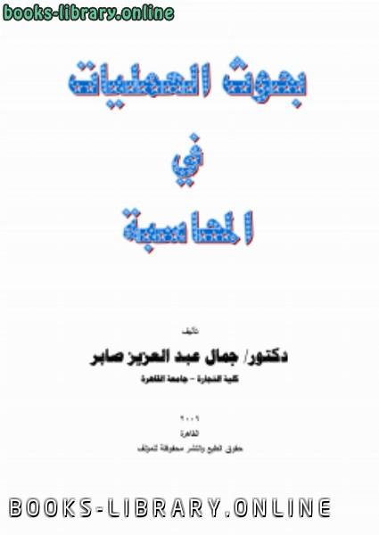 ❞ كتاب بحوث العمليات في المحاسبة ❝  ⏤ جمال عبد العزيز صابر
