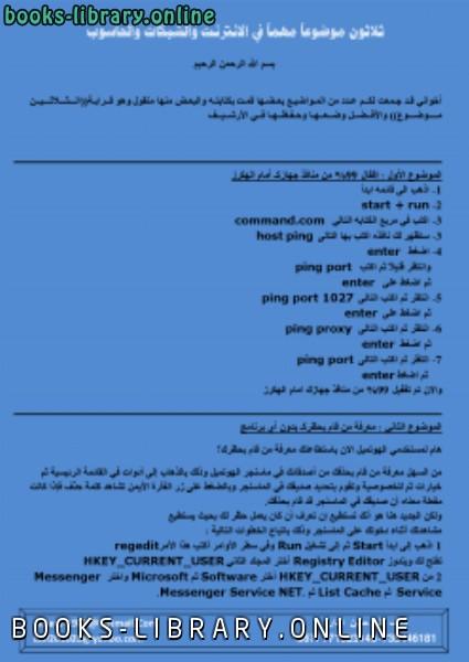 ❞ كتاب 30 موضوع مهم في الانترنت والشبكات ❝  ⏤ سيف عليحسن الدار