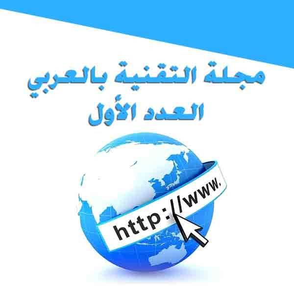 ❞ كتاب مجلة التقنية بالعربي العدد الأول ❝  ⏤ عمار ياسين طعمة