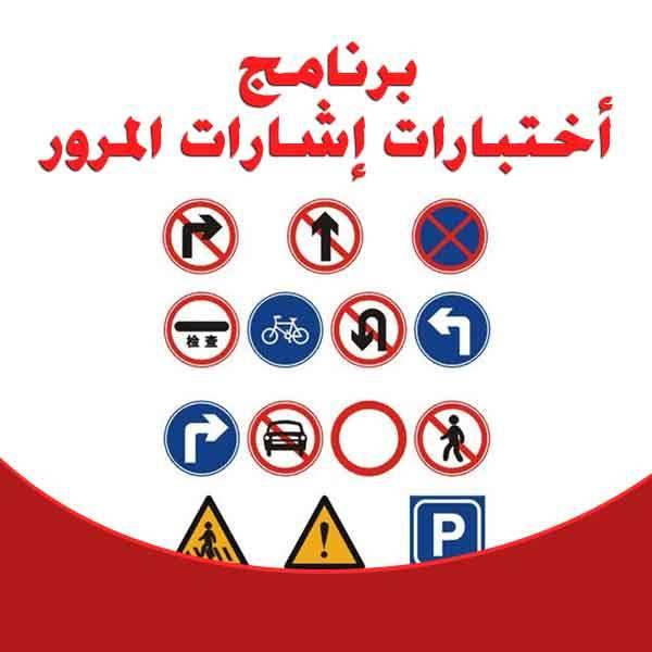 ❞ كتاب برنامج أختبارات إشارات المرور  ❝  ⏤ خالد محمد إسماعيل
