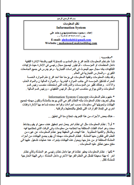 ❞ كتاب نظم المعلومات Information System ❝  ⏤ محمود محمداحمد حامد علي