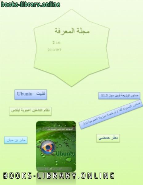 ❞ كتاب  مجلة المعرفة -العدد الثاني ❝