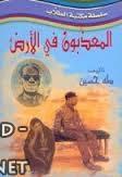 ❞ كتاب المعذبون في الارض pdf ❝  ⏤ طه حسين