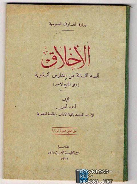 ❞ كتاب الاخلاق ❝  ⏤ أحمد  امين