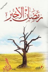 رمضان الأخير