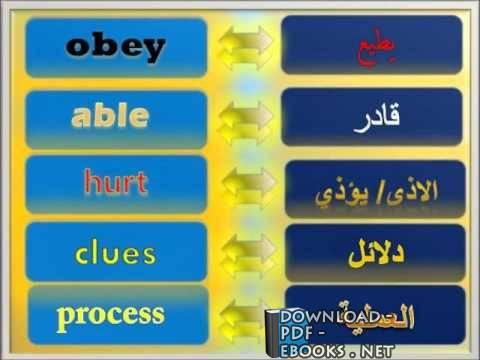 ❞ كتاب حفظ نطق وترجمة كلمات انجليزية -الجزء1 ❝  ⏤ fuads3d