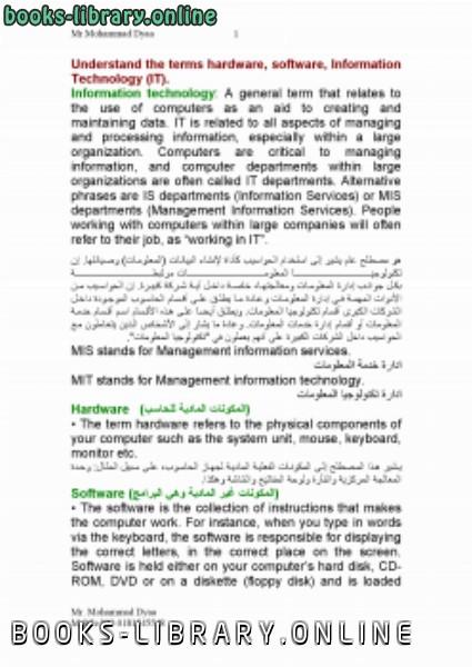 ❞ كتاب تقنية المعلومات Information Technology ❝  ⏤ محمد ضياء الدين محمد جمال