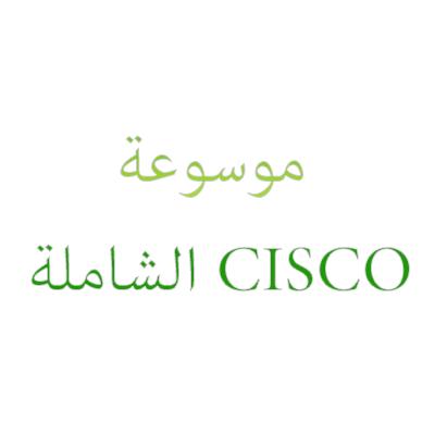 ❞ كتاب موسوعة CISCO الشاملة ❝  ⏤ السلامي 77