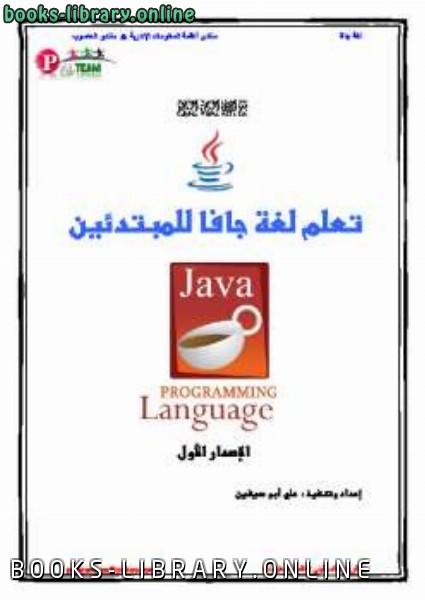 ❞ كتاب تعليم لغة جافا للمبتدئين ❝  ⏤ علي أبو السيفين. رفع حيدر طالب الاحمر