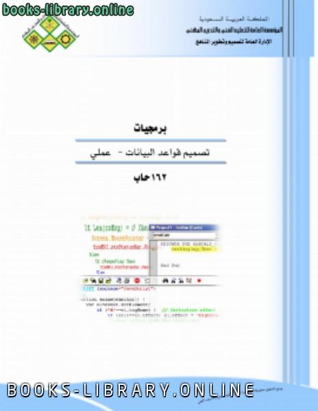 ❞ كتاب تعليم اوراكل حتي الاحتراف  ❝  ⏤ محمد فتيحه
