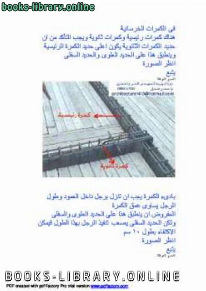 ❞ كتاب حديد الكمرات الخرسانية للمبتدئين  ❝  ⏤ مهندس حسن قنديل