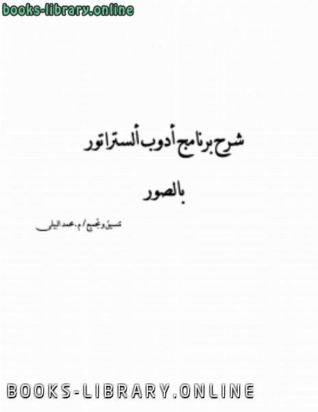 ❞ كتاب شرح برنامج Adobe illustrator بالصور ❝  ⏤ المهندس محمد البيلى