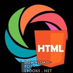 ❞ كتاب تعلم لغة ال html ❝