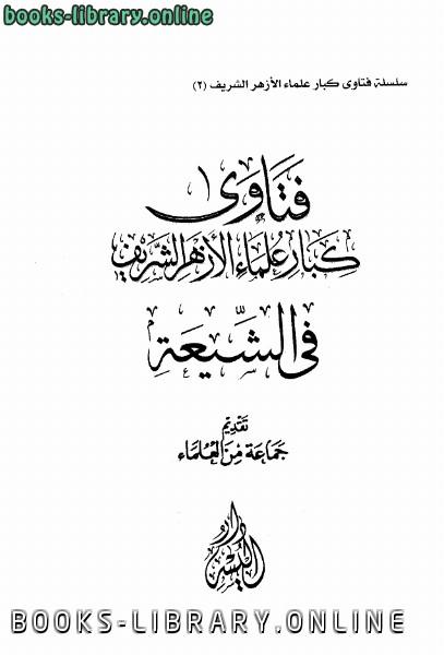 فتاوى كبار علماء الأزهر في الشيعة