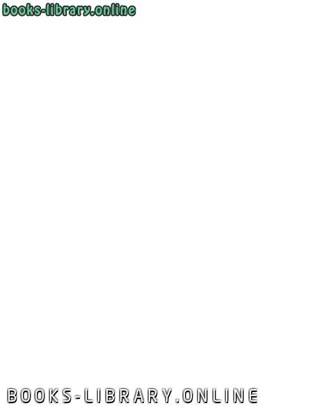 ❞ كتاب صيانة الطابعات ❝  ⏤ محمد احمد المصيلحى