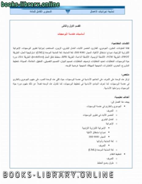 ❞ كتاب أساسيات هندسة البرمجيات ❝  ⏤ الجامعة الافتراضية السورية