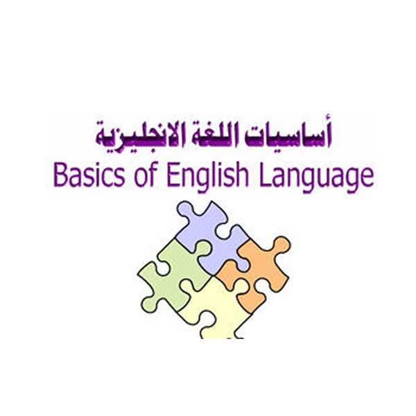 ❞ كتاب تعليم قواعد الإنجليزية للجميع ❝