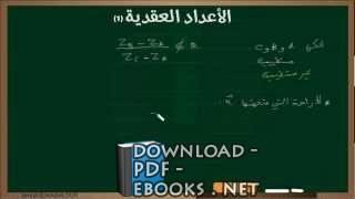 ❞ كتاب الأعداد العقدية complex numbers  ❝  ⏤ فريق إحياء للترجمة و التأليف