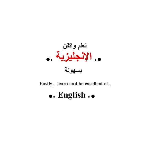 ❞ كتاب تعلم وأتقن الإنجليزية بسهولة  ❝