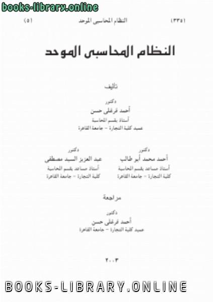 ❞ كتاب النظام المحاسبي الموحد ❝  ⏤ مجموعة من المؤلِّفين