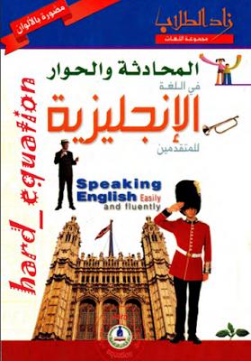 ❞ كتاب المحادثة والحوار في اللغة الإنجليزية (PDF بالصور) ❝