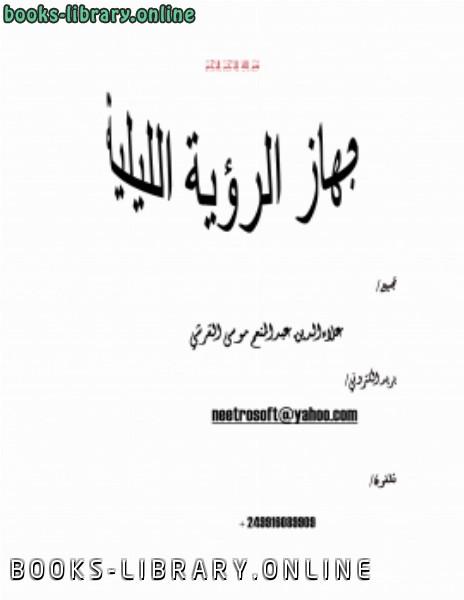 ❞ كتاب طريقة عمل جهاز الرؤية الليلية ❝  ⏤ علاءالدين عبدالمنعم موسي