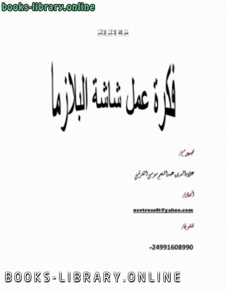 ❞ كتاب شاشة البلازما ❝  ⏤ علاءالدين عبدالمنعم موسي