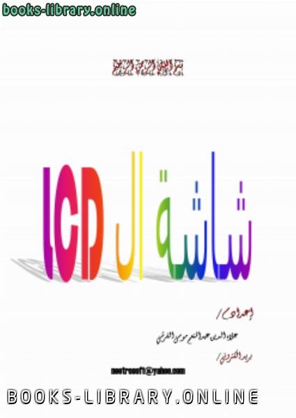 ❞ كتاب شاشة الLCD ❝  ⏤ علاءالدين عبدالمنعم موسي