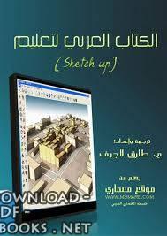 ❞ كتاب الكتاب العربي لتعليم sketch up ❝