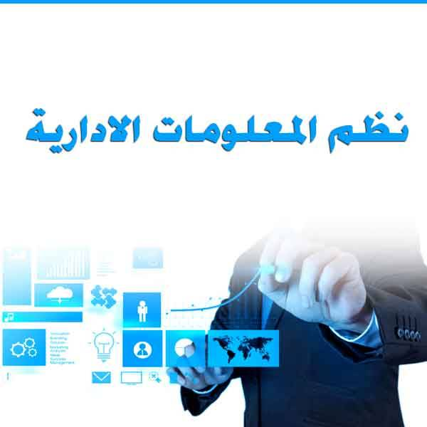 ❞ كتاب نظم المعلومات الادارية ❝  ⏤ دياب عابدين دياب