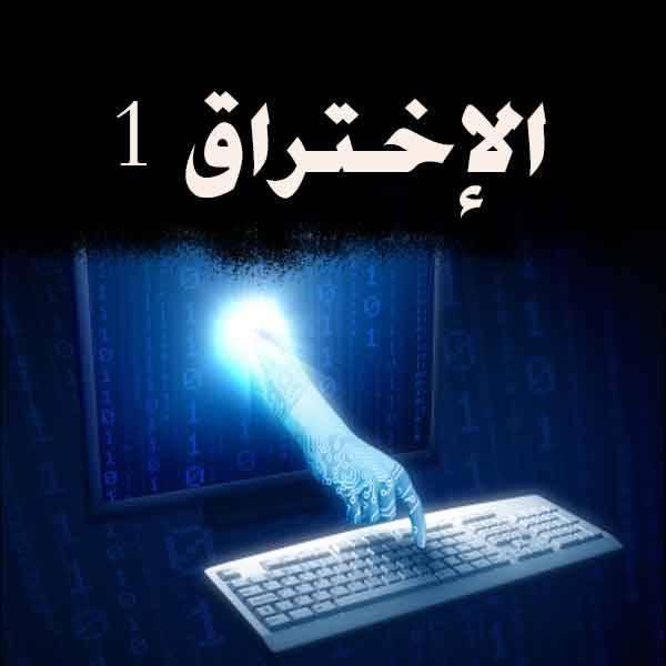 ❞ كتاب الإختراق 1 ❝  ⏤ محمد اسماعيل محمد